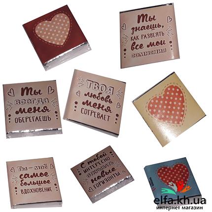 """Шоколадный набор ''Любимому"""" (30 шоколадок), фото 2"""
