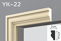 Молдинг фасадный YUM Decor YK-22