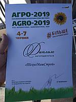 Выставка АГРО 2019