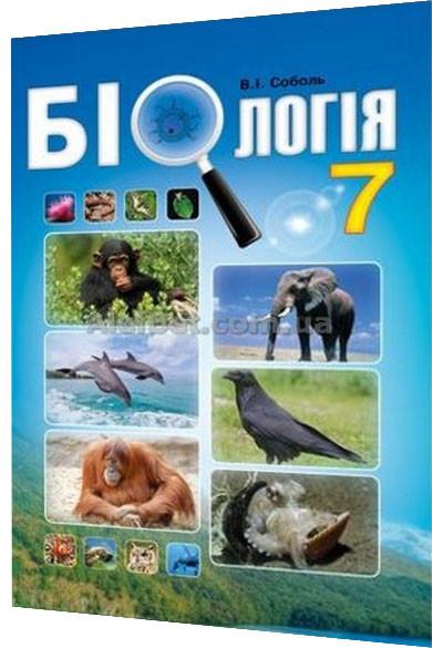 7 клас / Біологія. Підручник / Соболь / Абетка