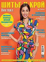 Журнал с выкройками Шитье и Крой Boutique (ШиК) №07 июль 2019