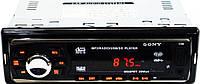 Автомагнитола Sony GT-650U ISO - MP3 + Пульт (4х50W), фото 1