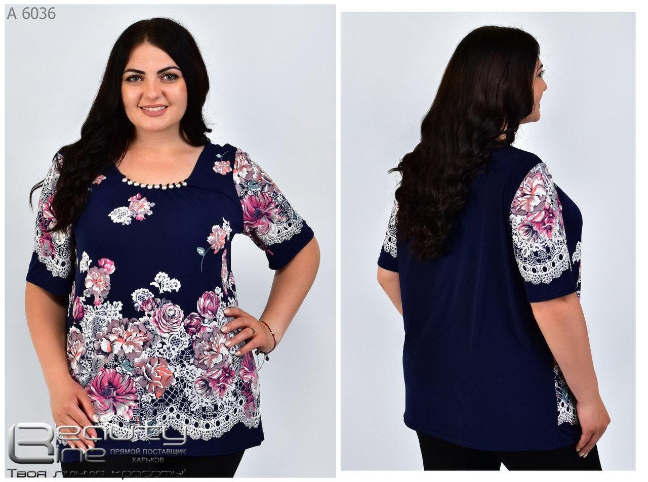 Блуза женская большого размера р.54.56.58.60.62.64.66.68.70