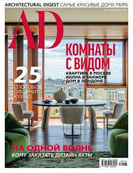 Журнал AD Architectural Digest Архітектурний Дайджест №07 (185) липень 2019