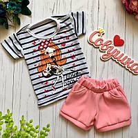Костюм для девочки футболка и шорты