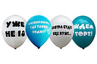 """GEMAR воздушные шары Италия 12"""" пастель асс """" Приколы на День Рождения """""""