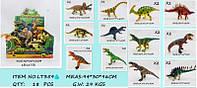 Динозавры резиновые LT359 оптом