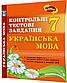7 клас / Українська мова. Контрольні тестові завдання / Куриліна / Абетка, фото 6
