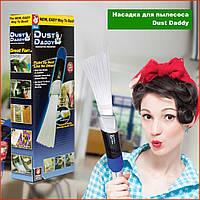 Насадка на пылесос Dust Daddy Original Даст Дэдди вакуумная щётка для уборки чистки труднодоступных щелей