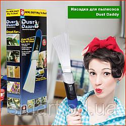 Насадка на пилосос Dust Daddy Original Дасть Дедді вакуумна щітка для прибирання чищення важкодоступних щілин