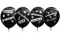 """GEMAR воздушные шары Италия 12"""" пастель асс """" Хэштеги (Пожелания) """""""