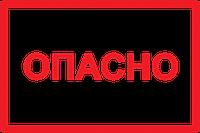 """Самокл. етикетка 100х150 мм, символ """"Опасно"""""""