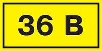 """Самокл. етикетка  40х20 мм, символ """"36В"""""""