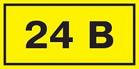 """Самокл. етикетка  40х20 мм, символ """"24В"""""""