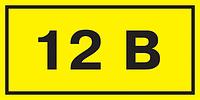 """Самокл. етикетка  40х20 мм, символ """"12В"""""""