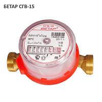 Счетчик горячей воды Бетар СГВ-15 (номин. расход 1,5 м3/ч, Ду 15)