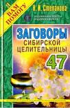 Наталья Степанова: Заговоры сибирской целительницы. Выпуск 47, фото 2