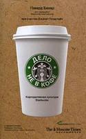 Говард Бехар Дело не в кофе