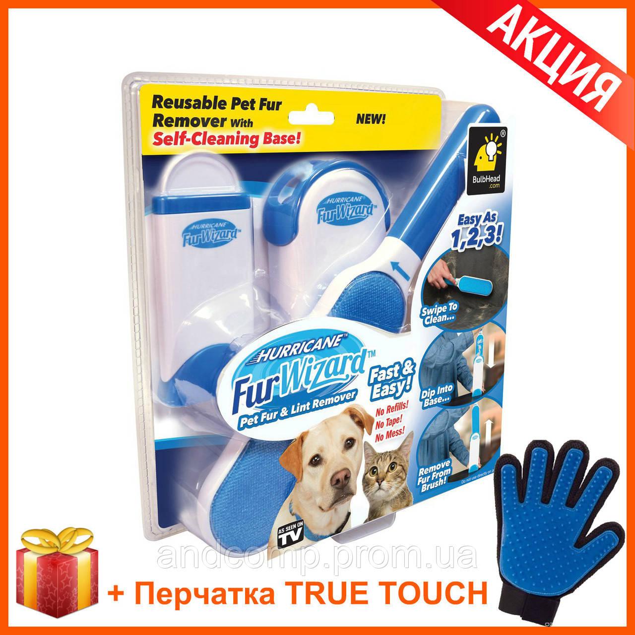 Щетка для уборки шерсти домашних животных FUR WIZARD + Перчатка True Touch в Подарок! Самоочистка
