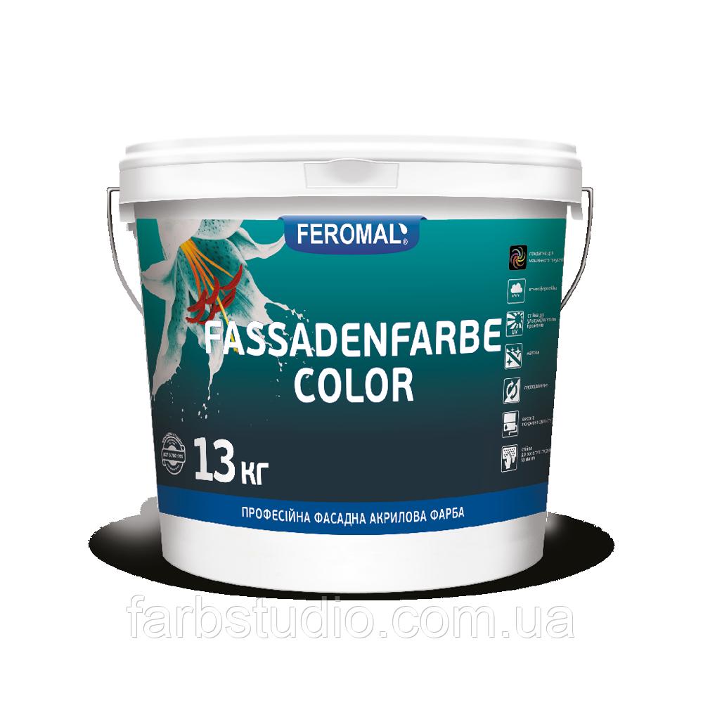 Краска фасадная водоэмульсионная проффесиональная акриловая FASADENFARBE COLOR 13 кг белая