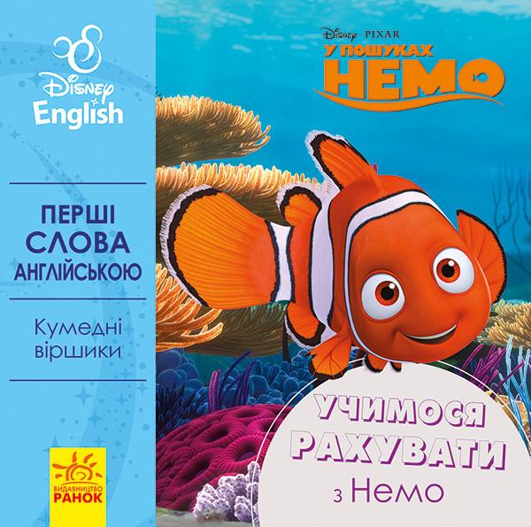Перші слова англійською. Учимося рахувати з Немо. Disney.