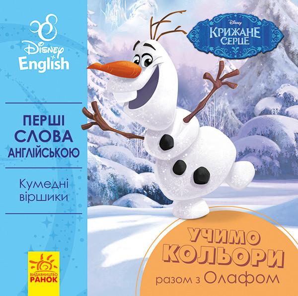 Перші слова англійською. Учимо кольори разом з Олафом. Disney