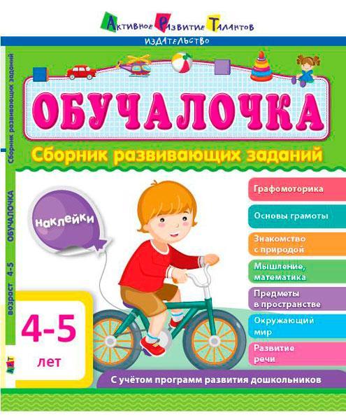 АРТ Обучалочка. 4-5 лет