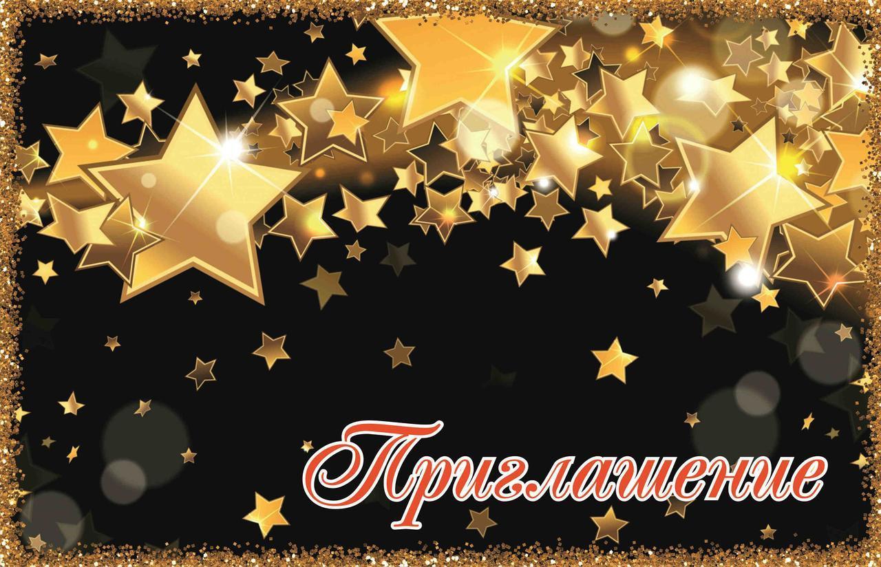 """Пригласительные на день рождения """" Звёзды """" (10 шт)"""