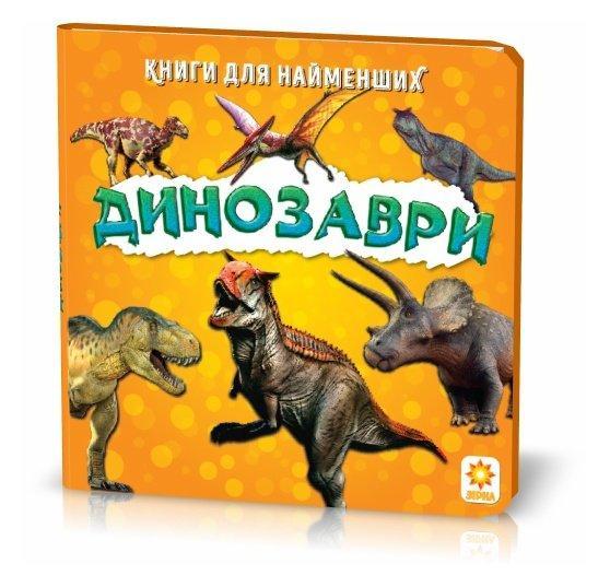 Книжка для найменших. Динозаври