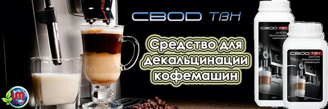 профессиональное средство для очистки эспрессо-кофеварок купить_средство для очистки кофемашин купить_средство для очистки кофемашин купить интернет магазин