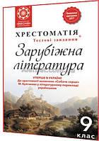 9 клас / Зарубіжна література. Хрестоматія / Шевченко / Весна