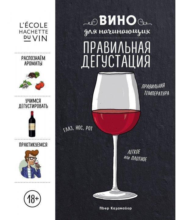 Вино для начинающих. Правильная дегустация. Пьер Казамайор.