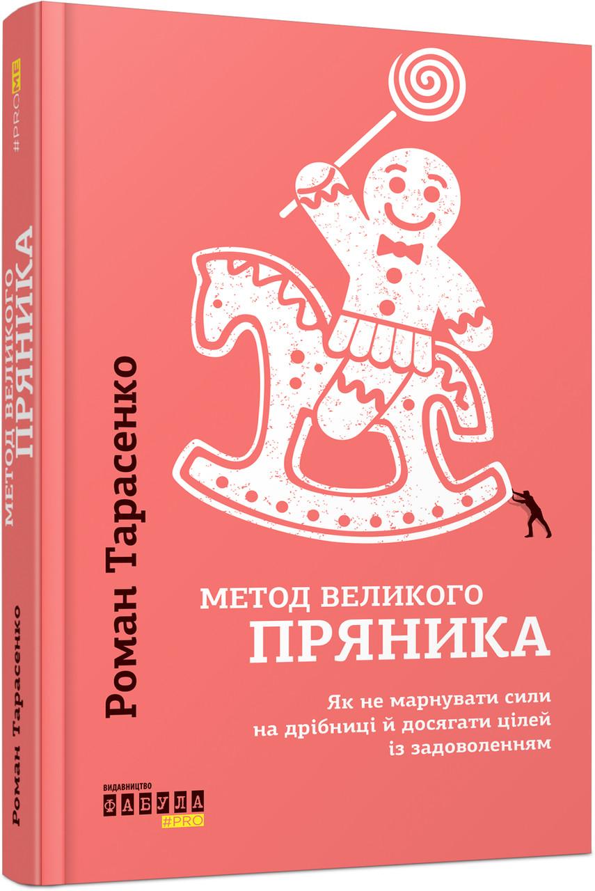 Метод великого пряника. Роман Тарасенко.