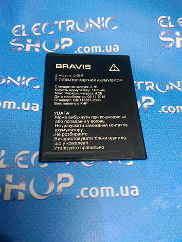 Акумулятор Bravis LIGHT оригінал б.у, фото 2