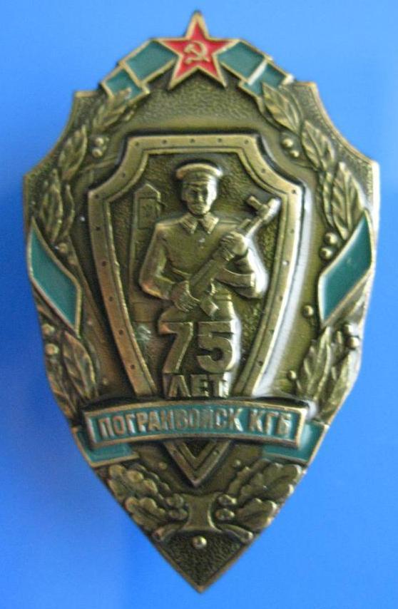 Знак 75 лет Погранвойска КГБ СССР