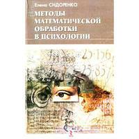 Елена Сидоренко Методы математической обработки в психологии