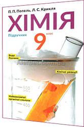 9 клас / Хімія. Підручник / Попель, Крикля / Академия