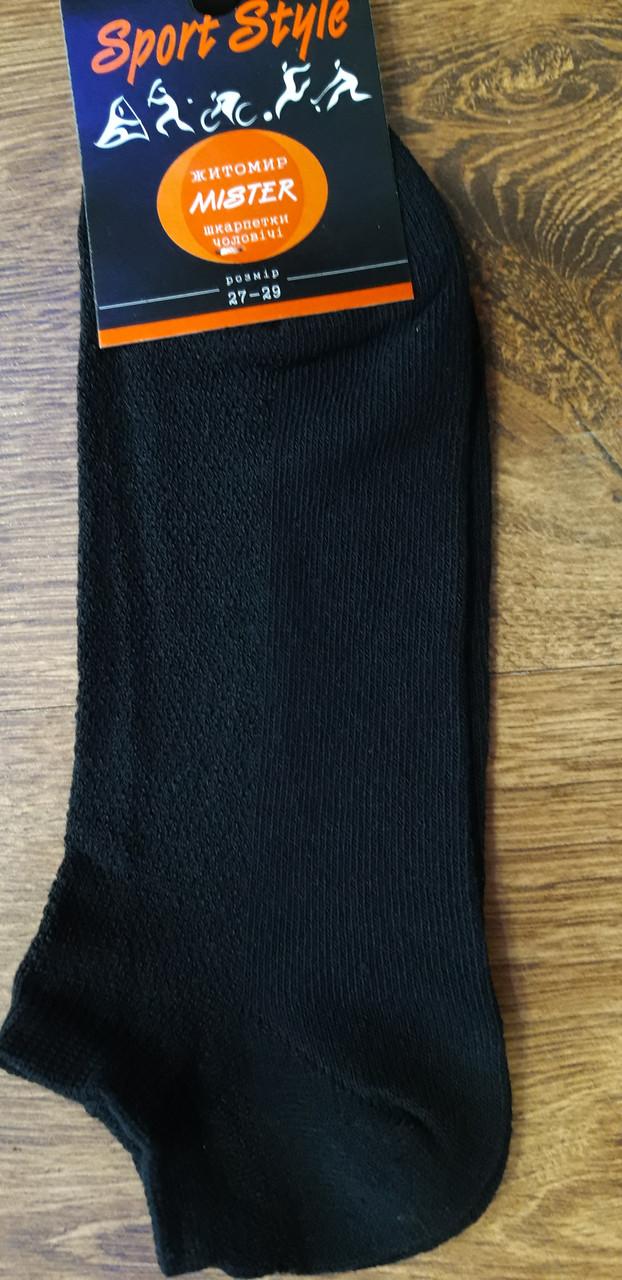 """Шкарпетки чоловічі стрейчеві (сітка), короткі """"Mister"""" м.Житомир 27-29"""