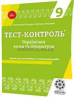 9 клас / Українська мова та література. Тест контроль / Тихоша, Молочко / Весна