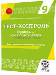9 клас / Українська мова та література. Тест контроль (2019) / Тихоша, Молочко / Весна