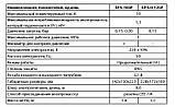 Контроллер давления Насосы+Оборудование EPS-16SP 8744, фото 2