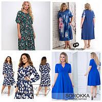 Модные женские платья с 48 по 98 размер