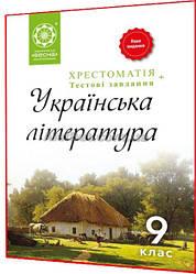 9 клас / Українська література. Хрестоматія / Гавриш / Весна