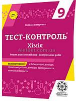 9 клас / Хімія. Тест контроль / Титаренко / Весна