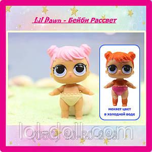 Кукла LOL Surprise 3 Серия Lil Dawn - Бейби Рассвет, Солнечная Лол Сюрприз Без Шара Оригинал
