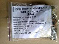 Ремкомплект головки Т-40-Т-16; Д-144, Д-21
