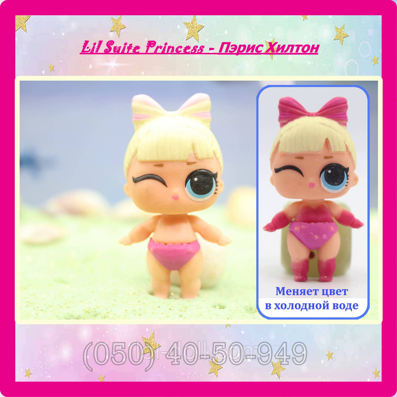 Кукла LOL Surprise 4 Серия Lil Suite Princess - Пэрис Хилтон Under Wraps Лол Сюрприз Без Шара Оригинал