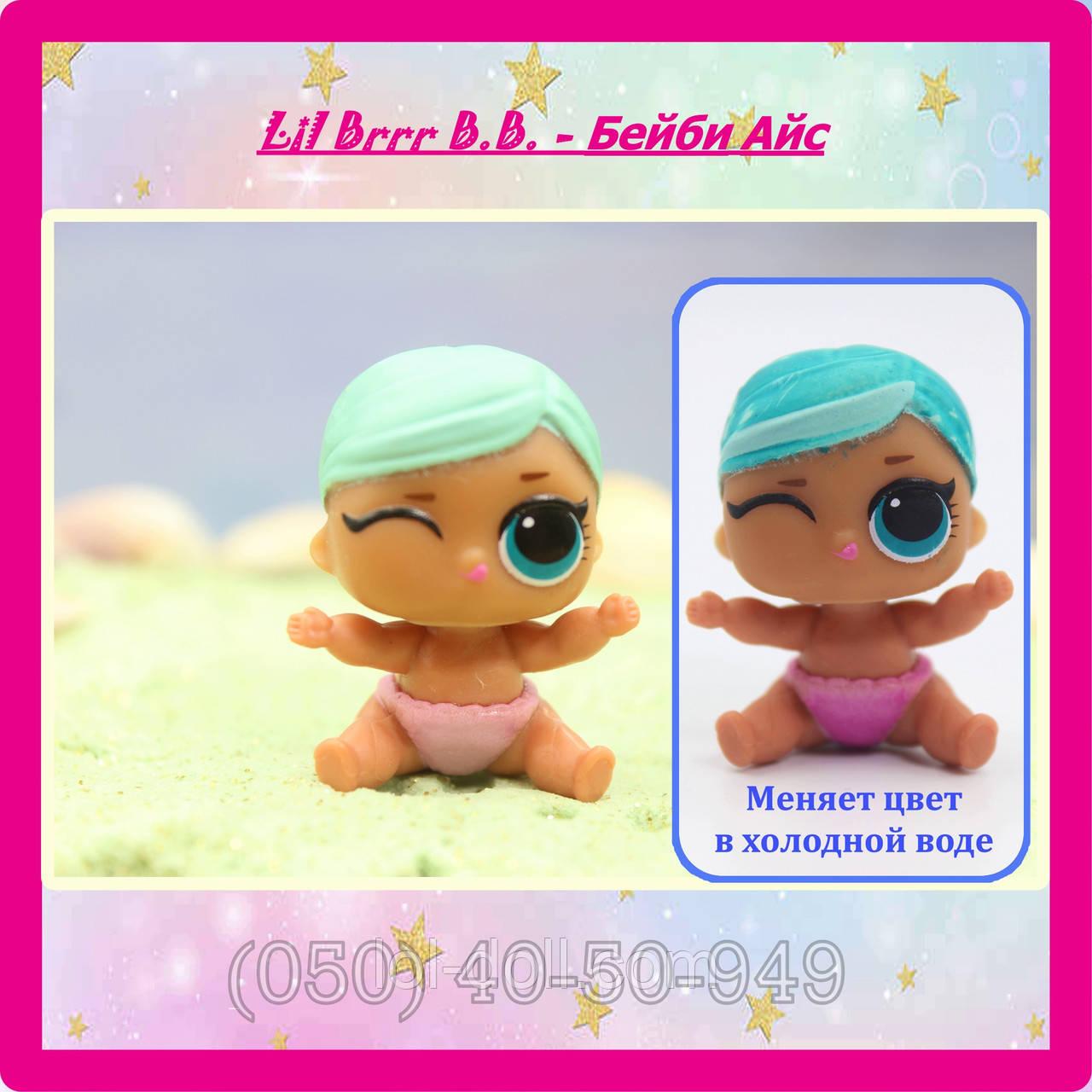 Кукла LOL Surprise 2 Серия Lil Brrr B.B. - Бейби Айс Лол Сюрприз Без Шара Оригинал