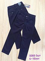 Школьные брюки для мальчиков 6-10 лет.Синие.Турция. Оптом