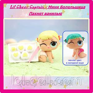 Кукла LOL Surprise 1 Серия Lil Cheer Captain - Мини Болельщица Лол Сюрприз Без Шара Оригинал